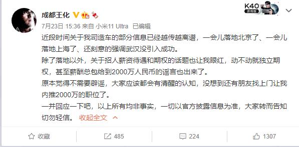 小米造车岗位年薪2000万?公关经理王化:没想到这么离谱的谣言还有人信