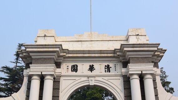 海南满分考生进清华学造芯片 网友:新时代的为中华之崛起而读书!
