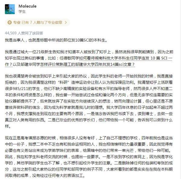 灌水?徐州二本学霸连发10篇SCI全奖直博香港城大 大学4年休息不超过2个月!