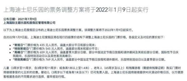 上海迪士尼第三次涨价!最贵票价769元/张 网友:这份快乐消费不起!
