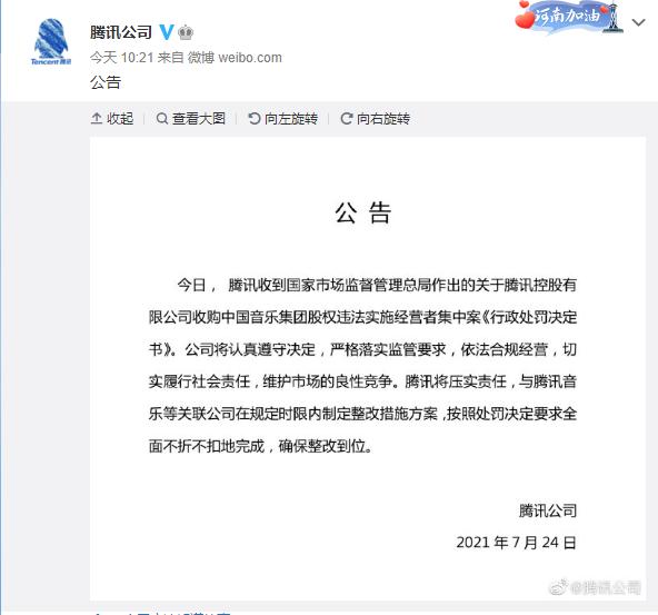 市监总局责令腾讯30日内解除独家音乐版权,网易云:坚决支持!
