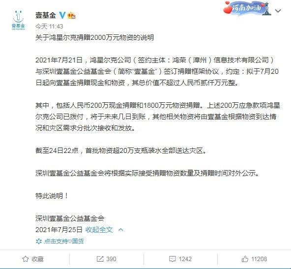 鸿星尔克5000万是诈捐?郑州慈善总会、壹基金回应了!