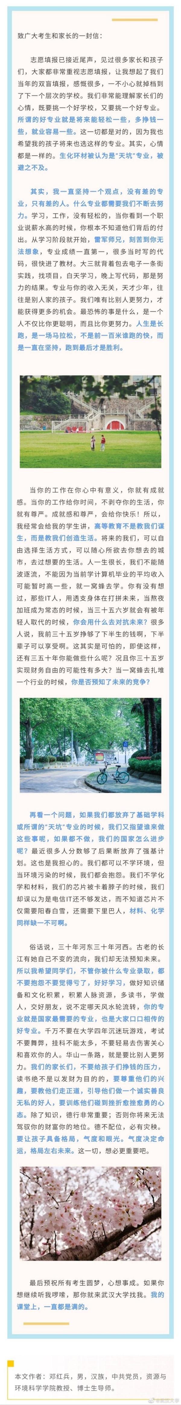 武汉大学邓红兵教授为生化环材专业正名:没有差的专业,只有差的人