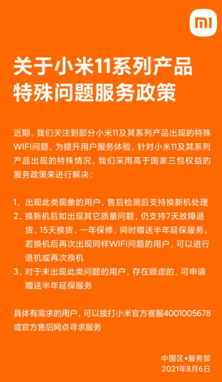 官方回应小米11系列出现特殊WiFi问题:支持换新机,可赠半年延保