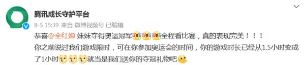 """夺笋!王者荣耀为全红婵送上""""惊喜""""夺冠礼物,游戏时长降为1小时"""