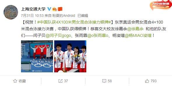 """日本乒乓球最大对手竟是交大:主力领队刷屏""""出圈"""",奥运奖牌榜""""位列第7"""""""
