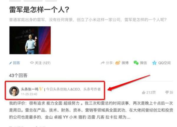 """雷军十年回顾 被赞""""互联网劳模,年轻人楷模""""!"""