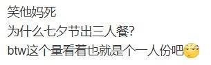 """肯德基骚操作!七夕节推""""甜蜜三人餐"""""""