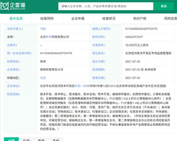 阿里巴巴参股成立北京政务科技公司,注册资本1亿元