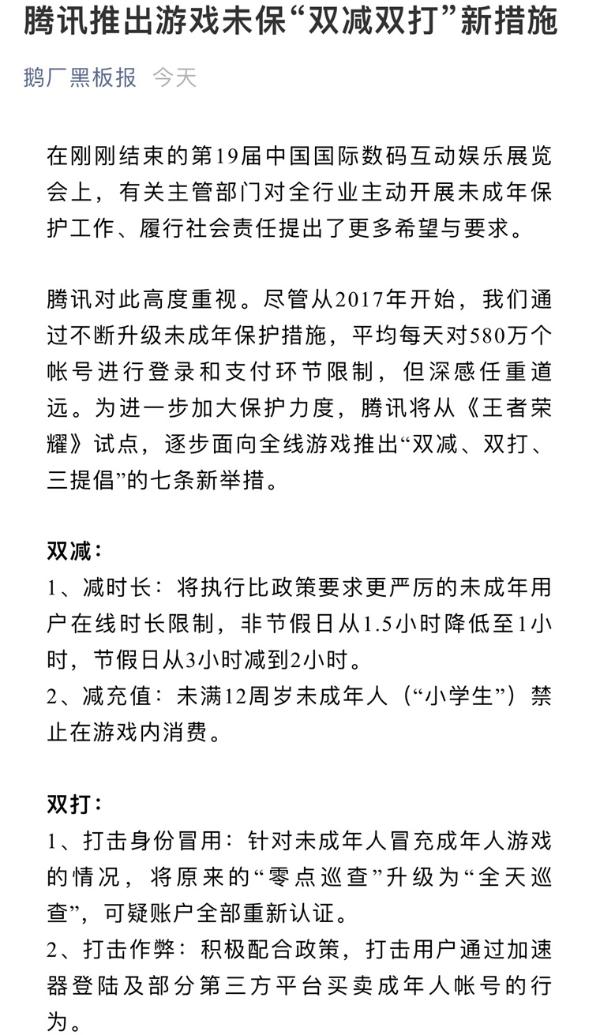 """""""全面禁止小学生""""!腾讯推出游戏未保""""双减双打""""新措施"""
