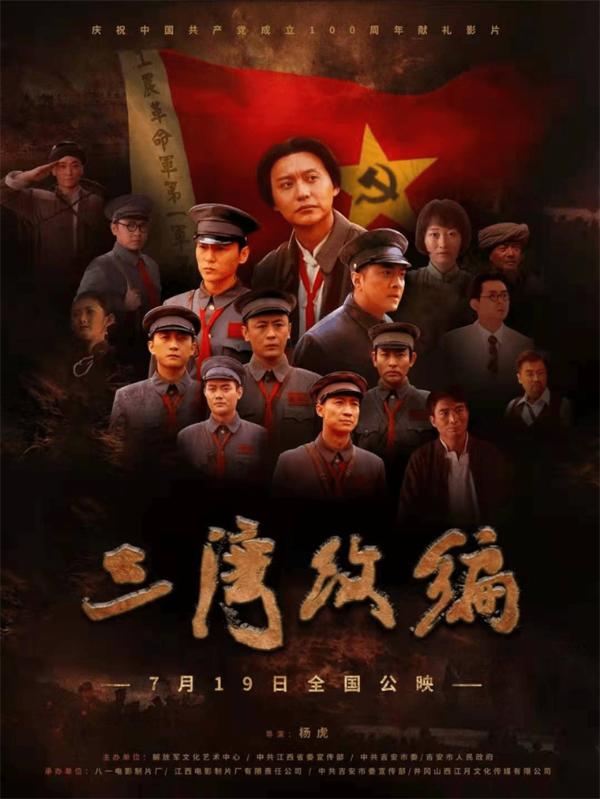 电影《三湾改编》:党史学习教育的鲜活教材
