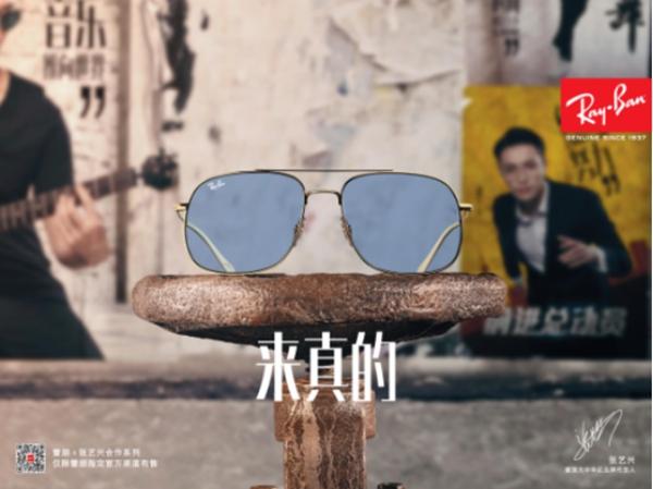 雷朋携手大中华区品牌代言人张艺兴发布全新合作系列