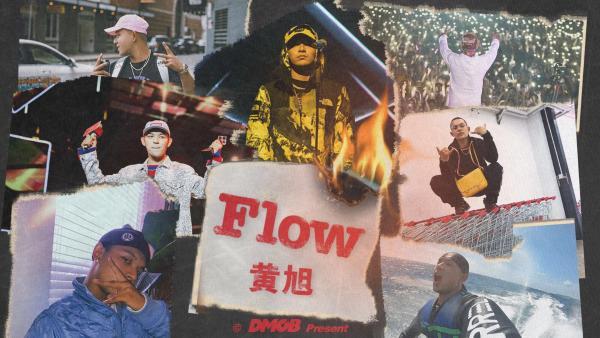 """黄旭原创单曲《Flow》全网上线 用""""flow""""表达态度"""