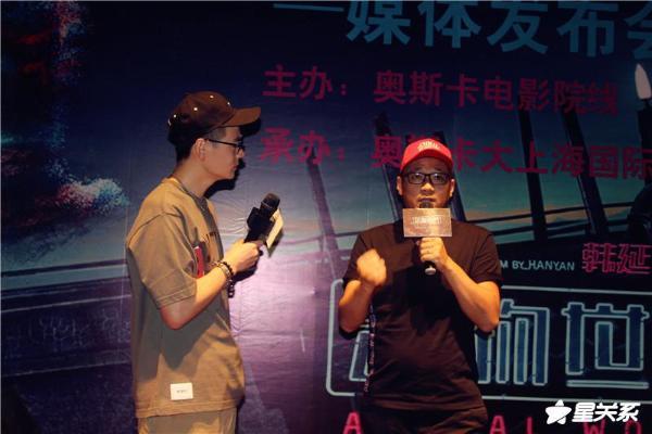 《动物世界》导演韩延郑州路演 李易峰发语音祝福引全场尖叫