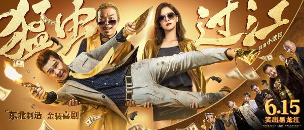 电影《猛虫过江》今日爆笑公映金装东北喜剧的三大必看理由