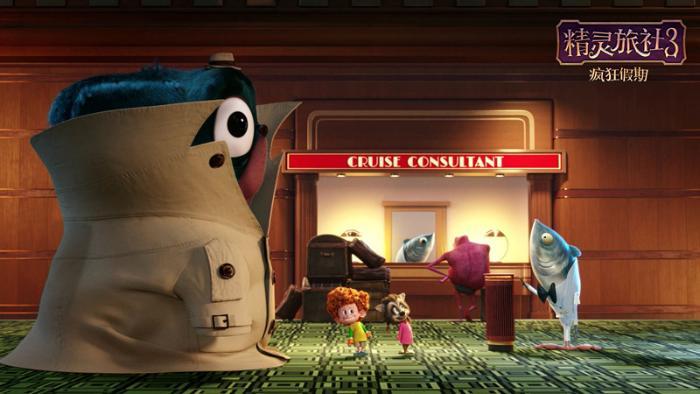 《精灵旅社3》北美上映 首周末票房夺冠成家庭观影不二之选