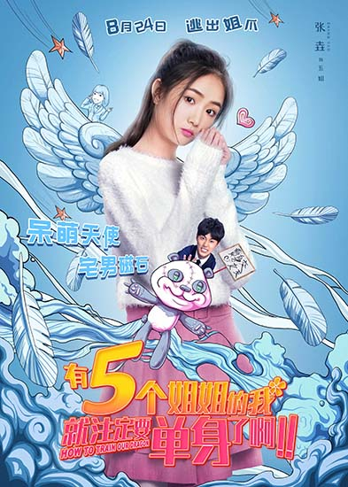 电影《五个姐姐》定档张垚可暖可萌姐姐力爆棚!