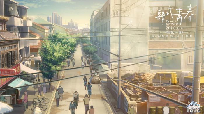 《肆式青春》今日中日同步公映全国艺联再闯专线发行之路