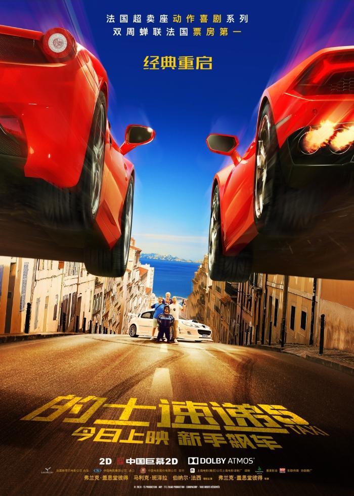 暑期档唯一飙车喜剧《的士速递5》今日上映 五大看点给你爽爆燃极速体验