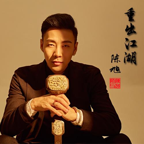 全能音乐人陈旭最新单曲《重出江湖》重磅出击