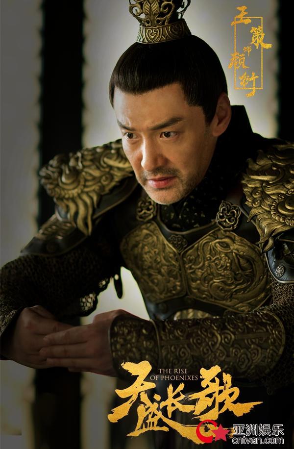 古装剧《天盛长歌》今日开播 王策演绎指挥使顾衍艰辛博弈