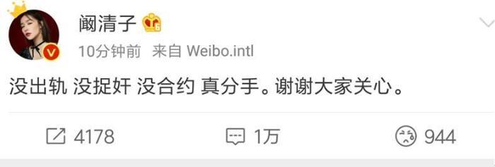 阚清子证实与纪凌尘分手 网友感叹简直是中国好前任