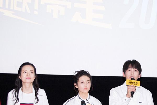 """《快把我哥带走》首映礼 张子枫开启""""笑泪弹"""""""