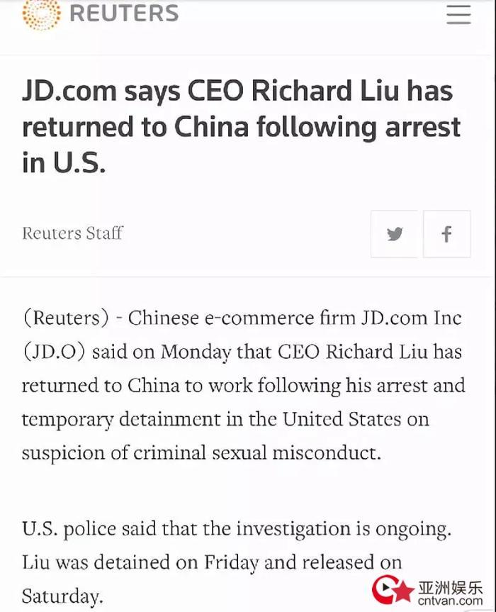 刘强东已经回国 美国警方却表示调查仍在进行中?