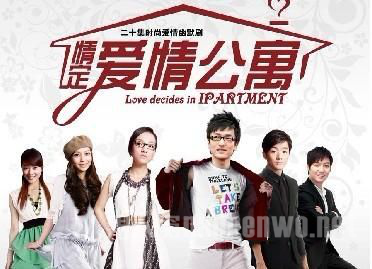 《爱情公寓五》开拍 一起回忆四部剧中经典的台