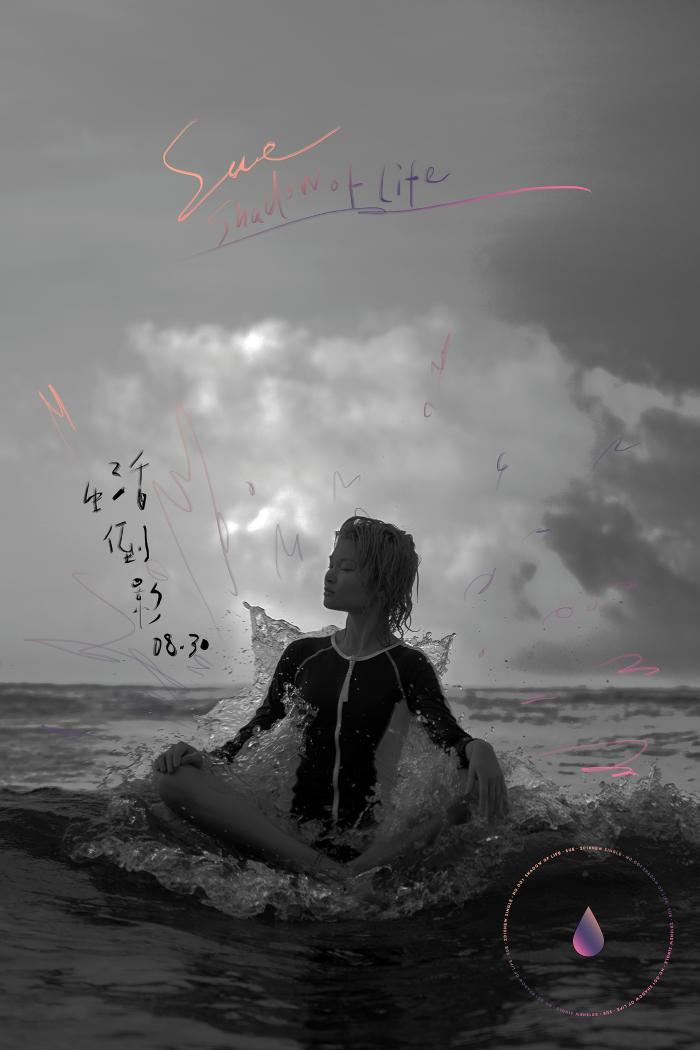 苏运莹全新创作专辑首发单曲《生活倒影》 歌曲评论区泪点不断