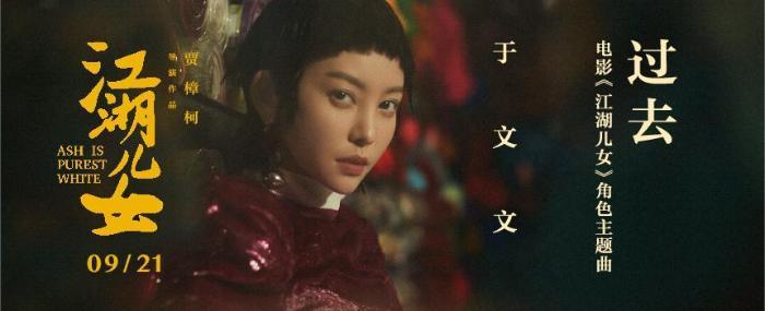电影《江湖儿女》发布角色主题曲MV 于文文《过去》深情解读十七年爱情往事