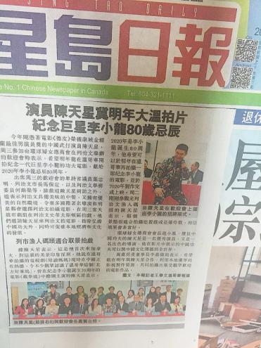 """圆梦集团战略合作伙伴陈天星再获加拿大""""金枫叶""""影帝"""