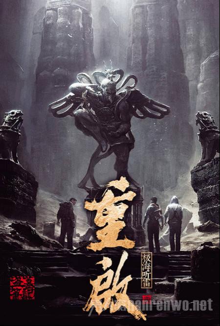 盗墓笔记重启官宣 朱一龙将饰演吴邪