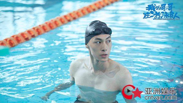 肖大千新剧《我的哥哥在游泳队》今晚开播,游泳少年欧阳耀正式上线