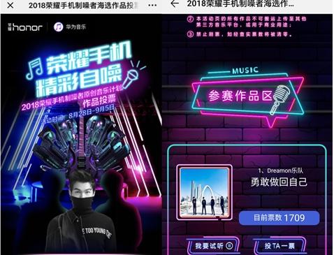 """荣耀手机联合华为音乐、华为视频、快手、唱吧,四大平台为""""制噪者""""强劲发声!"""