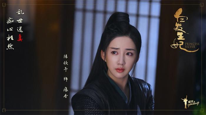 """《白发王妃》首曝""""真言""""版剧照 张雪迎李治廷"""