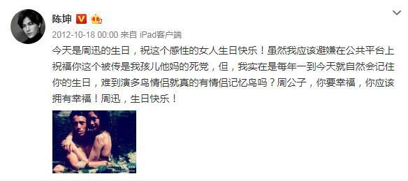 陈坤微博晒照为周迅庆生 连续九年未曾中断