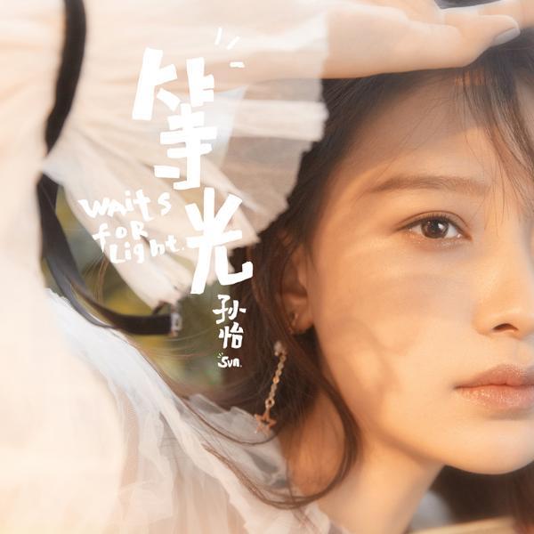孙怡首张EP单曲《等光》 倾情上线细腻发声清新治愈