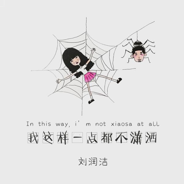 """""""创作才女""""刘润洁原创歌曲 《我这样一点都不潇洒》正式上线"""