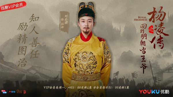 《回明之杨凌传》剧情高燃 蒋劲夫刘芮麟默契十足