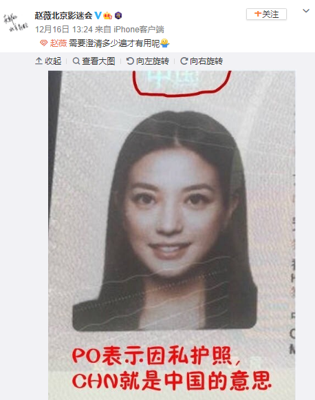 赵薇回应国籍质疑 赵薇本人亲自澄清:不是新加坡人