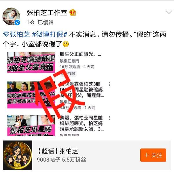 港媒曝周星驰与张柏芝宣布大婚???