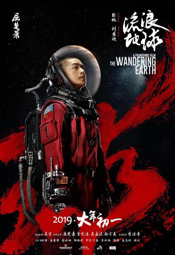 《流浪地球》主题曲MV温暖发布 刘欢28s长音唱出对家园的眷恋