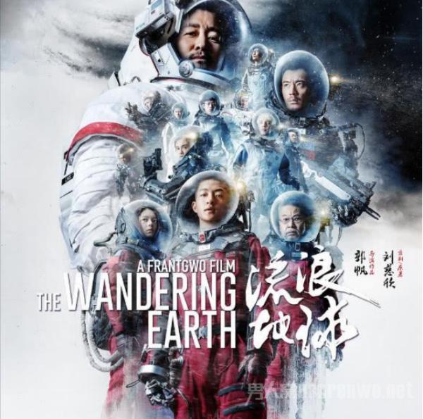 流浪地球破20亿 贺岁档黑马 中国科幻片的崛起