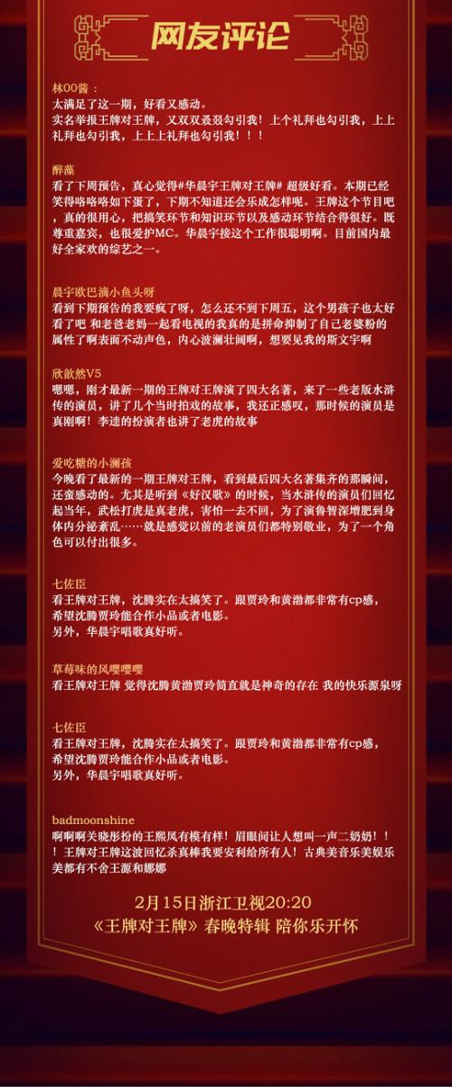 """《王牌对王牌4》""""跨时空""""对话经典 梁山好汉齐聚再掀高能""""情怀杀"""""""