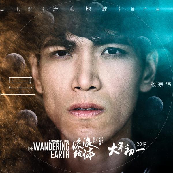 杨宗纬献唱《流浪地球》推广曲《星》 细腻歌声动人演绎天地父子情