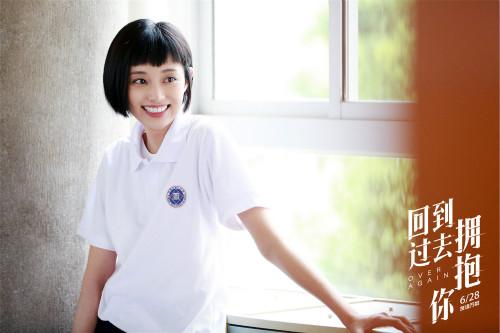 《回到过去拥抱你》定档6月28日 侯明昊彭昱畅解锁别样青春片