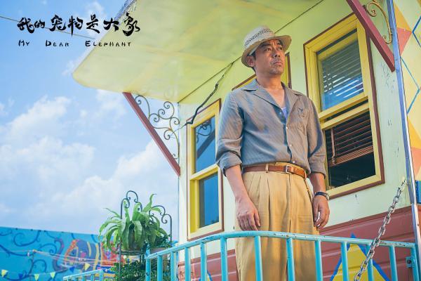 """""""让爱回家"""" 浪漫喜剧电影《我的宠物是大象》定档4月12日"""