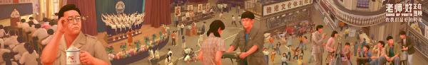 电影《老师·好》曝手绘海报 于谦真情实感演绎人民教师