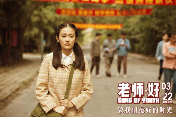 """电影《老师·好》发布""""想念""""版特辑 """"老师对你常说的一句话""""引共鸣"""